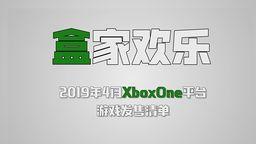 本月玩什么?2019年4月Xbox One热门游戏推荐介绍视频