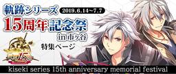 日本Falcom将于6月至7月举办《轨迹》系列15周年纪念活动
