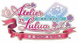 《露露亚的炼金工房 亚兰德之炼金术士4》中文版现已推出