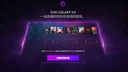 GOG GALAXY 2.0旨在实现跨平台游戏整合 成为全PC游戏启动器