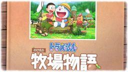 《哆啦A梦 牧场物语》体验版已在日服任天堂eShop上架