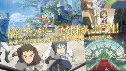 《二之国》动画电影宣布将于8月23日在日本地区上映