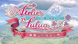 《露露亚的工作室》中文版评测:亚兰德欢迎所有人