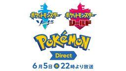 任天堂将于6月5日举办Switch《宝可梦 剑/盾》专场直面会