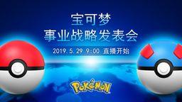 宝可梦公司将举办「宝可梦事业战略发表会」 中文同步直播