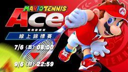 《马力欧网球ACE》体验版6月4日提供 附赠Online会员体验券