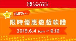 任天堂正于港服Nintendo Store举办优惠活动 最大折扣65%