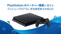 SIE将改进PS4的派对功能 增加人数改善网络及语音质量