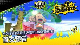 《现尝好滋味!超级猴子球》将同步发售中文版 宣传片公开