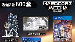 ?《硬核机甲》公布PS4港版实体典藏版 限量800套定价268港币