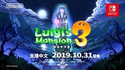 《路易吉洋馆3》官方中文字幕介绍影像 10月31日发售支持中文
