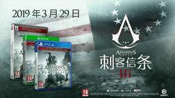 《刺客信条3 高清重制版》将于3月29日登陆PS4/X1/PC