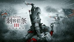 《刺客信条3》高清重制版5月21日登陆任天堂Switch