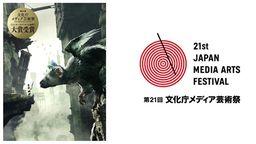 《最后的守护者》获得日本第21次文化厅媒体艺术节大奖
