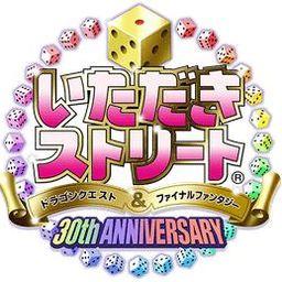 骰动人生好运道 - 勇者斗恶龙 & 最终幻想 30 周年