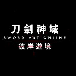 刀剑神域:彼岸游境
