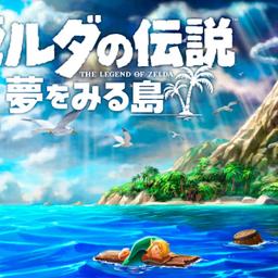 塞尔达传说:织梦岛