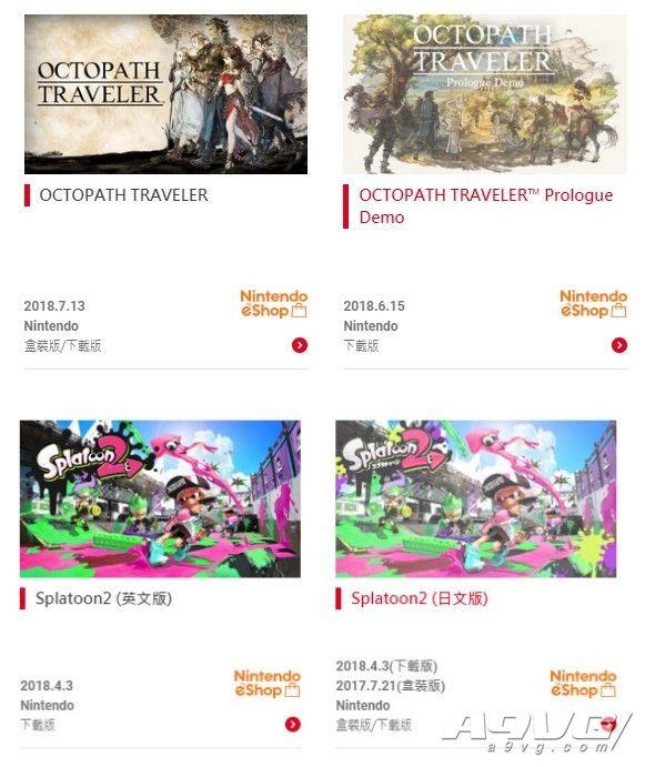 香港任天堂将《八方旅人》《喷射战士2》等标为「对应中文」
