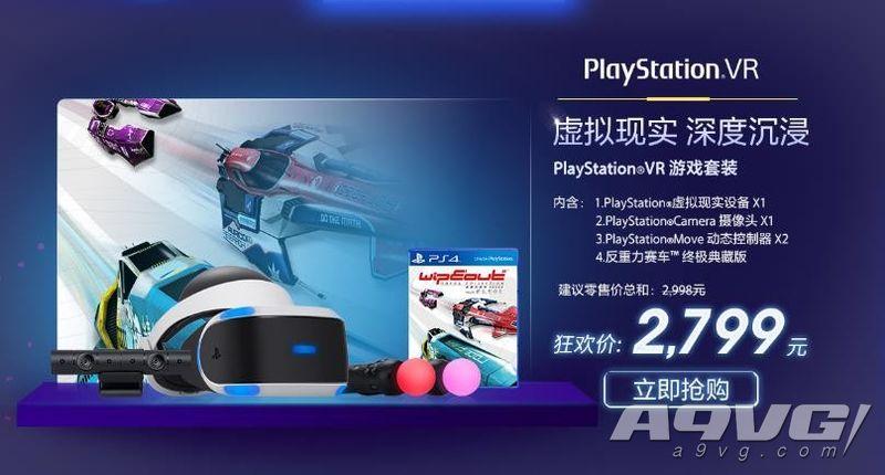 PlayStation国行春季软硬件特惠开启 潮玩来电欢乐无间