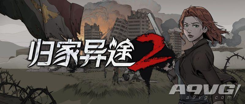新旅途即将开启 国产独立游戏《归家异途2》正式公布