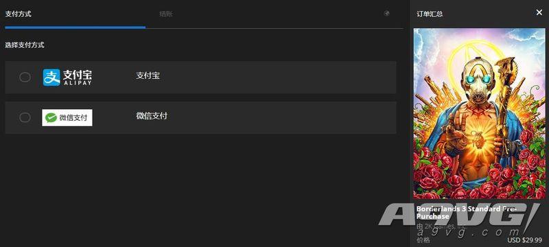 ?Epic游戏商店现已解锁国区 中国为低价区可使用支付宝微信