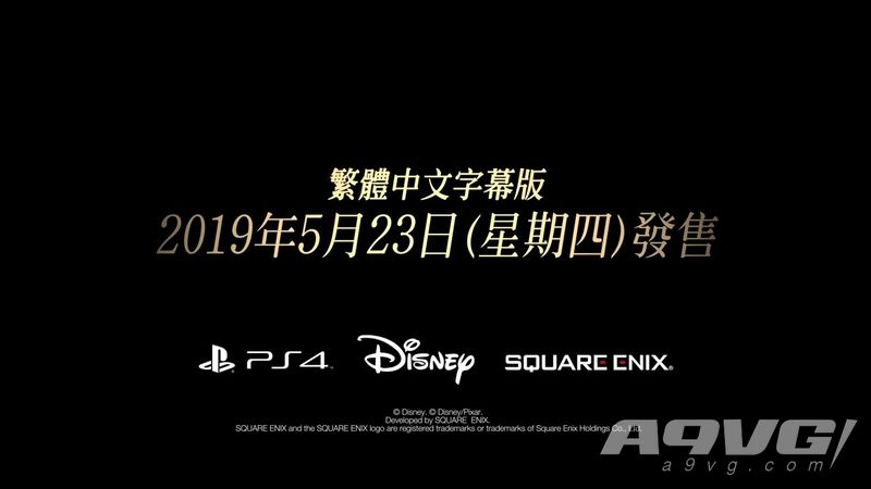 《王国之心3》公开3分半中文版最终宣传片 繁中版明日发售