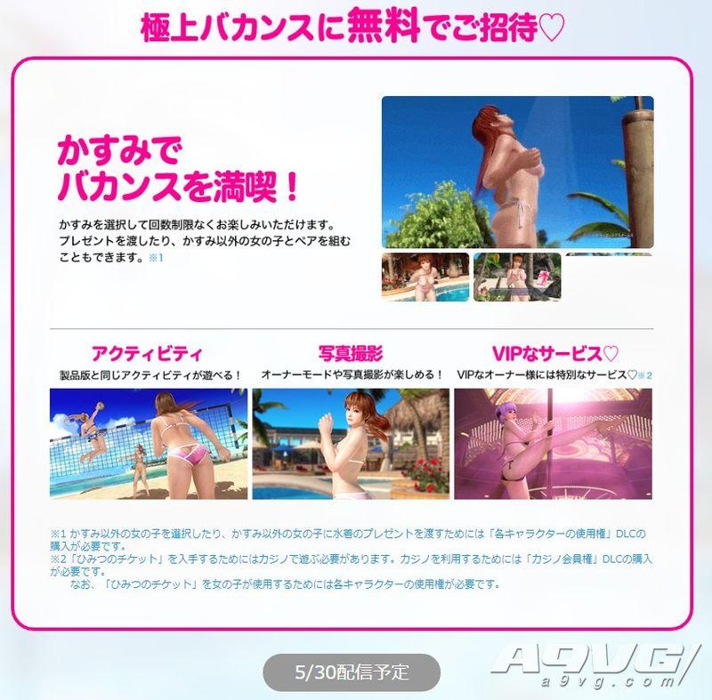 《死或生沙滩排球3F》追加角色DLC将上架 NS绯红推出免费版
