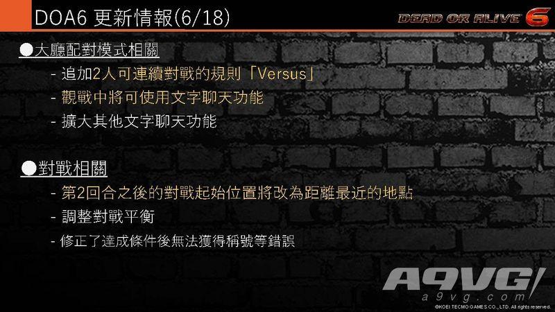 《死或生6》联动《拳皇14》不知火舞与古娜将于6月18日登场