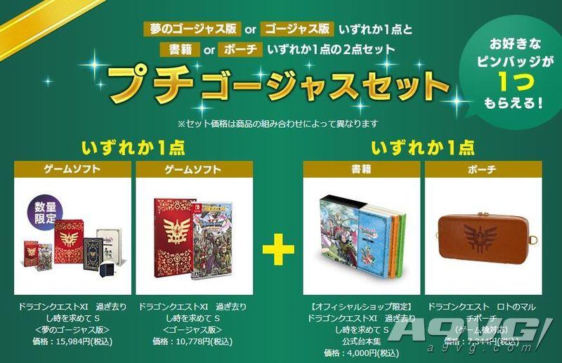 《勇者斗恶龙11S》公布豪华版以及限定Switch同捆版