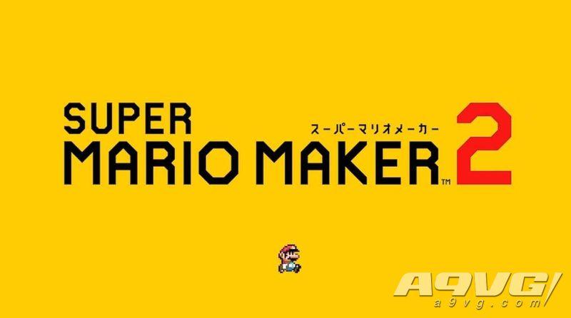《超级马力欧创作家2》将通过补丁追加好友网络联机功能