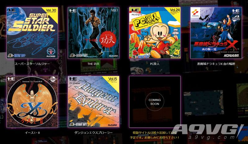 KONAMI发表迷你PC-E主机 搭上迷你热潮收录多款经典游戏