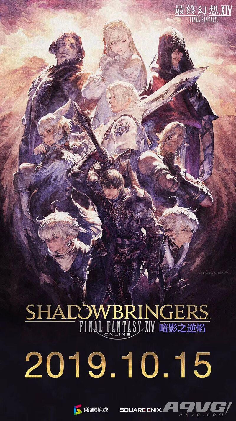 《最终幻想14 暗影之逆焰》国服中文配音开场动画 10月15日上线