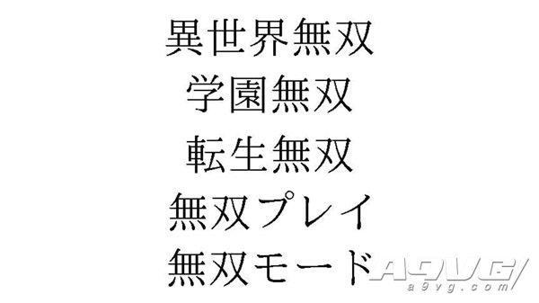 KT注册多个无双商标 Happinet注册《幻想大陆战记》相关商标