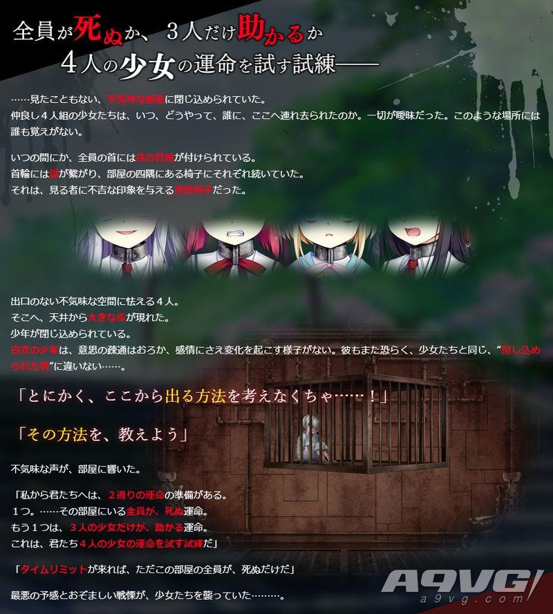 《幻想牢狱的万华镜》公开详细情报 5分钟决定四名少女的命运