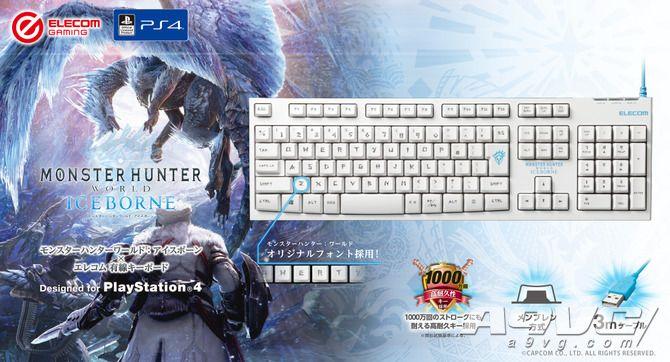 ELECOM推出《脱衣特别策划勾划 Iceborne》主题键盘与耳机周边