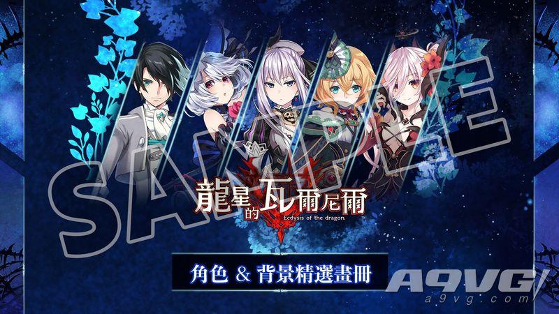 《龙星的瓦尔尼尔》现已登陆PC(Steam) 支持繁体中文