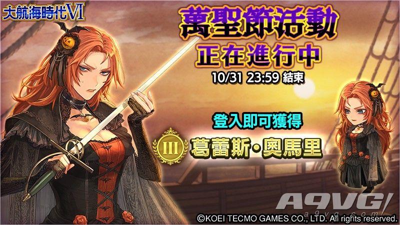 《大航海时代6》繁体中文版正式开始服务后的首次更新