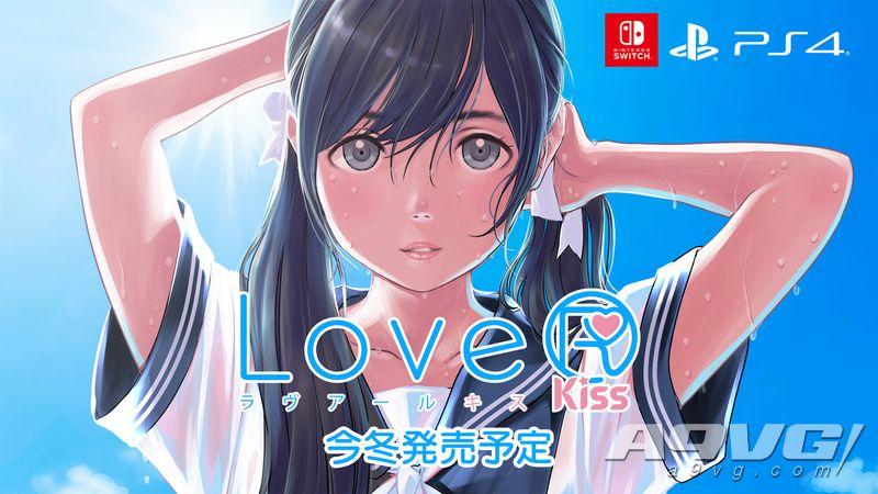 《LoveR Kiss》宣布将于今冬发售 增加大量新内容