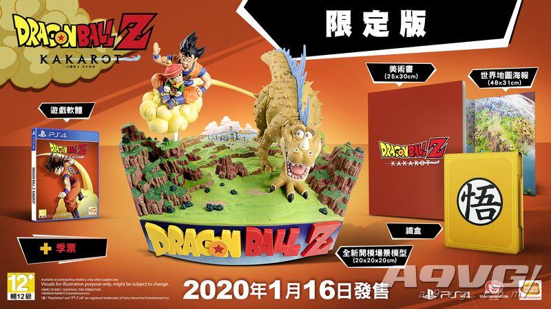 《七龙珠Z 卡卡洛特》最新宣传片公开 集中介绍游戏内各项系统