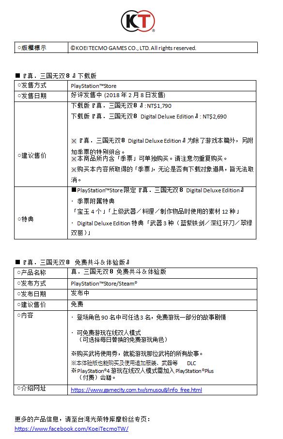 《真三国无双8》与铃鹿8耐联动的8款服装DLC将于6月上架