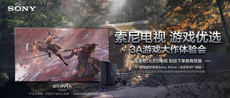 A9VGx索尼旗舰OLED电视A9G体验会报名中 现场购机享惊喜福利