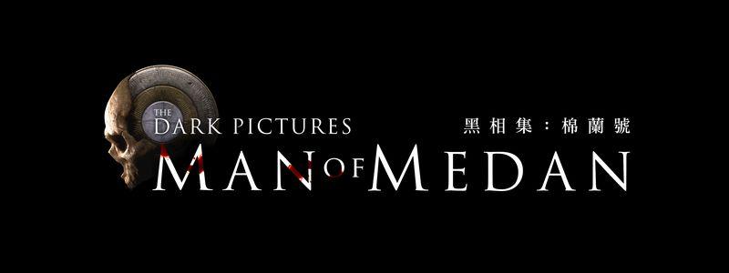《黑相集 棉兰号》多人要素细节公开 首批特典内容公布