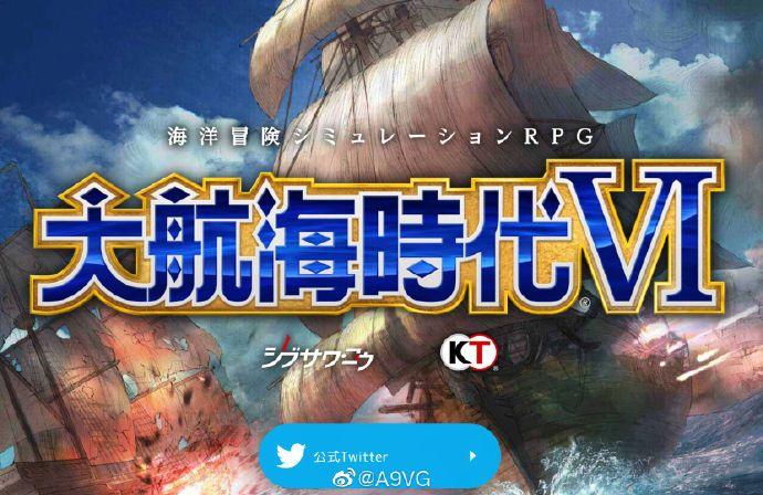 《大航海时代6》正式公布 将登陆iOS/安卓平台
