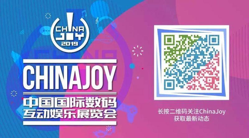 统一老坛&ChinaJoy丨正宗酸爽,我站原创!