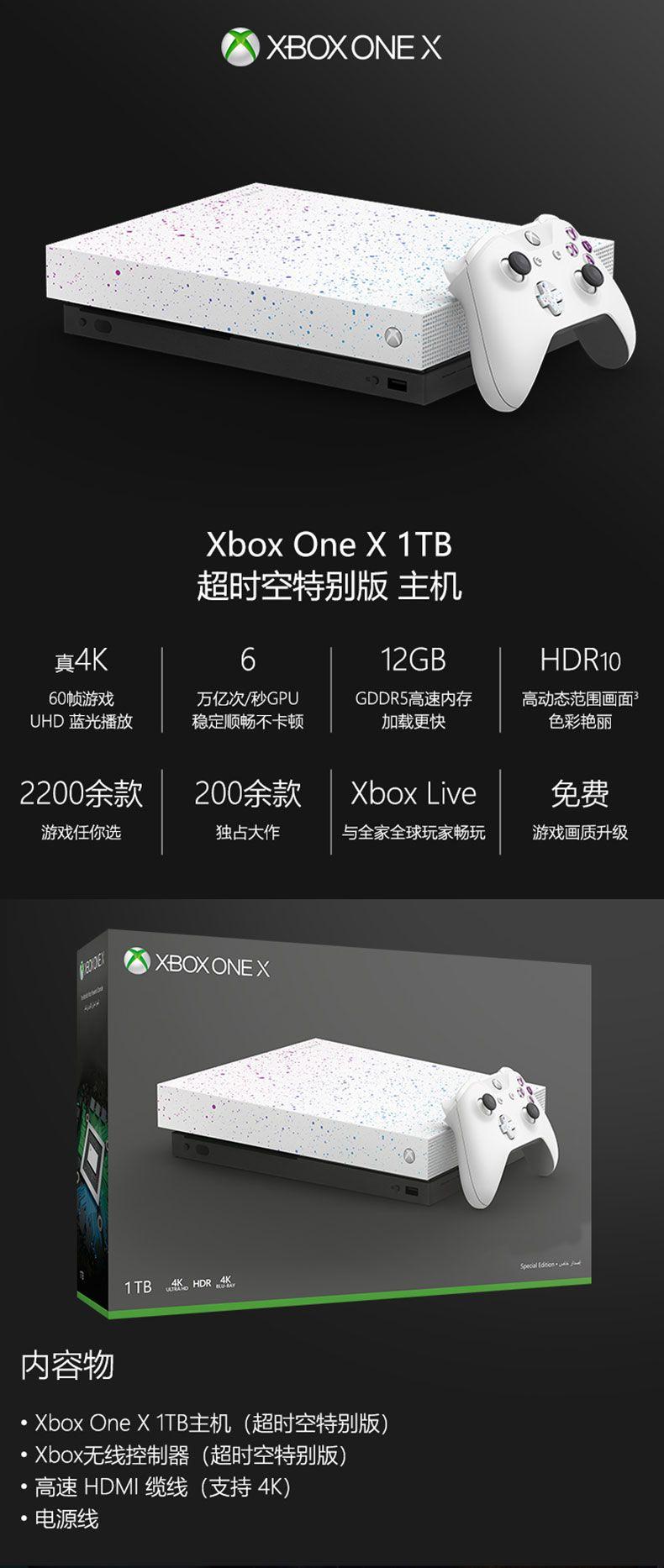 国行Xbox One X 超时空特别版将于10月8日推出