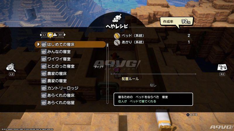 《勇者斗恶龙建造者2》全房屋种类配方中文攻略一览表