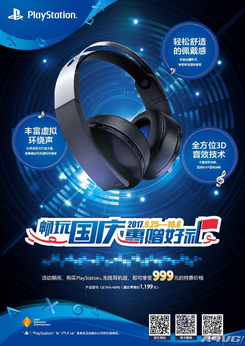PlayStation国庆促销活动第二弹 PSVR套装与耳机优惠多多