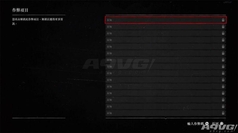 《荒野大镖客2》全作弊码攻略 附带效果与作弊解锁条件