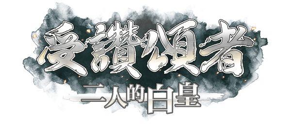 PS4《传颂之物 二人的白皇》亚洲版3月28日发售 迈向最终章