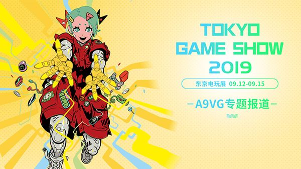 TGS2019东京电玩展专题页面上线 A9VG带来全程现场报道